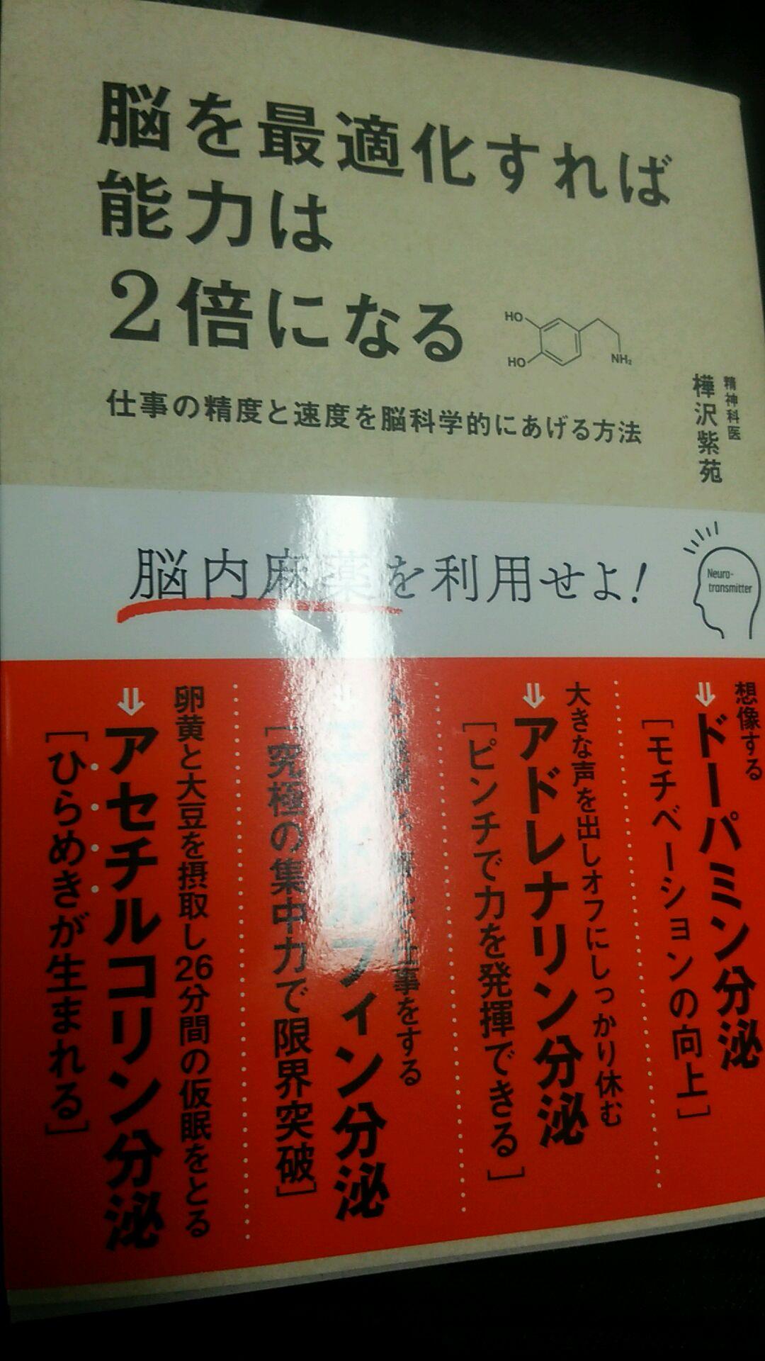 学 樺沢 所 心理 研究